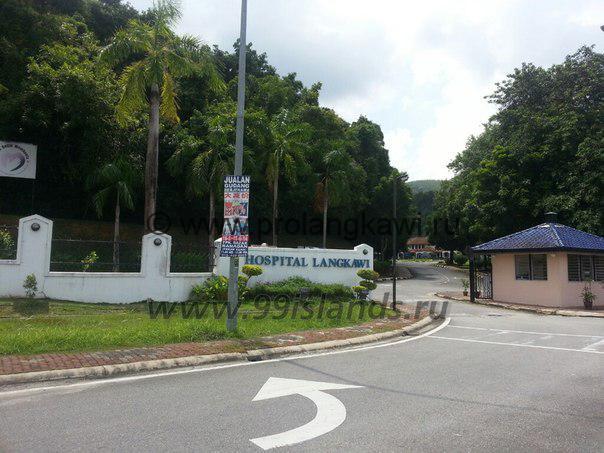 госпиталь Лангкави